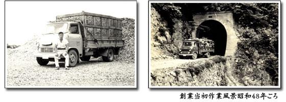 富山県運送業者・木材チップ製造業・表興業創業当初画像